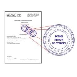 печати и штампы по оттиску