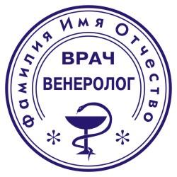 печати для медицинских работников